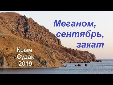 Крым, СУДАК 2019, Сентябрь на Меганоме. Машин ещё много, закат и луна