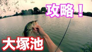 リクエスト夏の大塚池でバス釣り〜アオコ祭〜