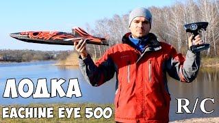 БЫСТРАЯ R/С ЛОДКА Eachine Eye 500 с Banggood