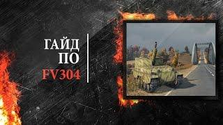 Гайд по FV304