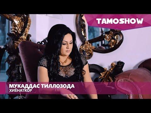 Муқаддас Тиллозода - Хиёнаткор (Клипхои Точики 2016)