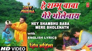 Hey Shambhu Baba Mere Bhole Nath - HD Video with Lyrics I