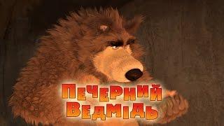 Маша та Ведмідь: Печерний Ведмідь (48 серія) Masha and the Bear