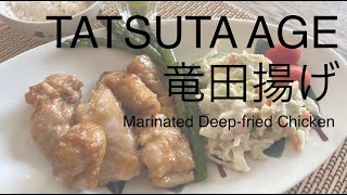 Tatsuta Age 竜田揚げ (Deep-Fried Chicken)