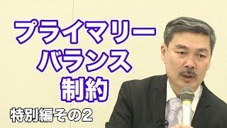 特別編2-2 藤井聡氏:プライマリーバランス主義が間違っている理由