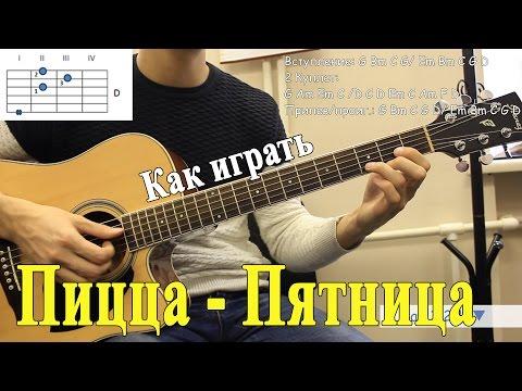 Как Играть: ПИЦЦА - ПЯТНИЦА на Гитаре/ аккорды Уроки Игры на Гитаре