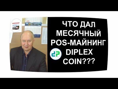 ЧТО ДАЛ МЕСЯЧНЫЙ POS-МАЙНИНГ DIPLEX COIN???