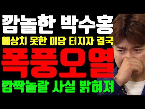 """박수홍 어머니 """"아들 박수홍 뒤통수 치려다 결국 폭풍오열"""