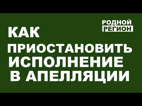 Апелляционная инстанция может приостановить удержания  © РОДНОЙ РЕГИОН 2020