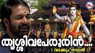 shiva bhakthi ganangal malayalam mp3 download - Kênh video