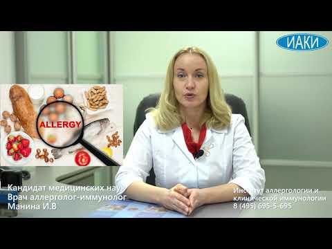 Аллергология