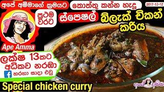 ✔ පොල් කිරි නැතුව බ්ලැක් චිකන් කරිය Special Black Chicken Curry By Apé Amma