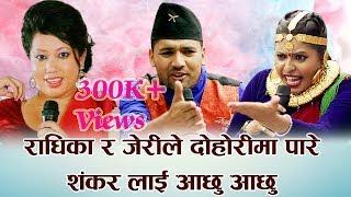 जेरी र राधिका हमालले  दोहोरीमा शंकरको सातो उडायNew Song  jeri /radhika vs shankar chhetri  trending#