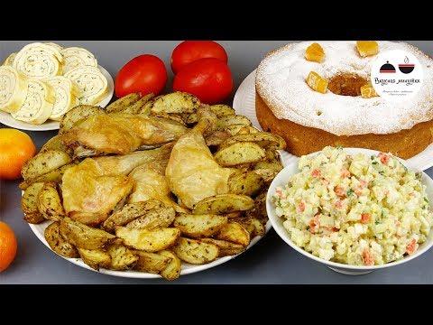 Новогоднее меню на 4-х человек за 800 рублей - 5 блюд за 2 часа!