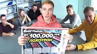 НАПЕЧАТАЛ ЛОТЕРЕЙНЫЕ БИЛЕТЫ НА ПРИНТЕРЕ И ВЫИГРАЛ 100000 РУБЛЕЙ В ЛОТЕРЕЮ!!!