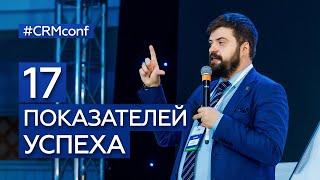 Илья Балахнин — 17 ПОКАЗАТЕЛЕЙ УСПЕХА маркетинга и продаж! Формула прибыли