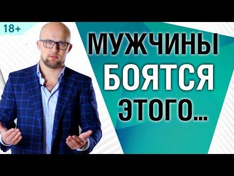 Чего боятся мужчины при знакомстве с женщиной? Психология мужчин   Ярослав Самойлов 18+