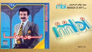 تحميل اغاني نور مهنا - حبي الوحيد MP3