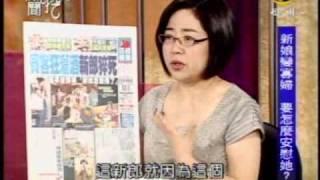 新聞挖挖哇:人生的劇變(1/8) 20090601