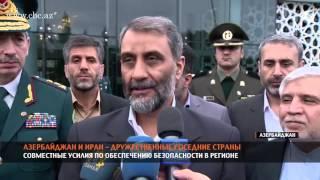 Азербайджан и Иран - дружественные соседние страны