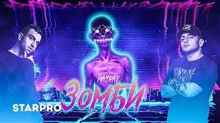 Mayday - Зомби