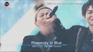 Gambar cover FNS歌謡祭2018 DA PUMP Rhapsody・U.S.A