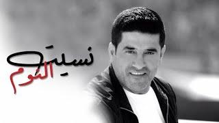 رضا - نسيت النوم   Rida - Neseet El Nom