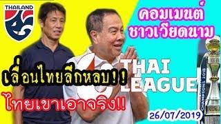 ไทยเอาจริง!!คอมเมนต์ชาวเวียดนาม-หลังเลื่อนไทยลีกเตรียมพร้อมคัดบอลโลก2022