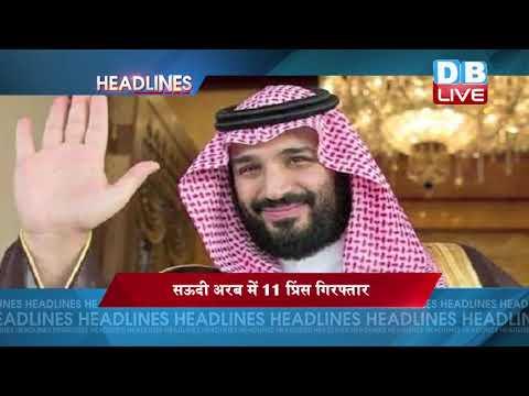 5 Nov 2017 | अंतरराष्ट्रीय खबरे | #LATEST_INTERNATIONAL_NEWS | INTERNATIONAL NEWS HEADLINES