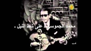 تحميل اغاني محمد الجموسي ـ على شط النيل MP3