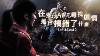 無腦殺殭屍爽Game 居然有劇情?!趴兔 l Left 4 Dead 2 【誠實玩家】