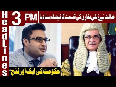 Another Victory of PTI Government? | Headlines 3 PM | 26 December 2018 | Express News
