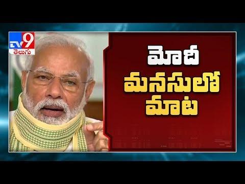 Prime Minister Narendra Modi's Mann Ki Baat with the Nation || LIVE  - TV9
