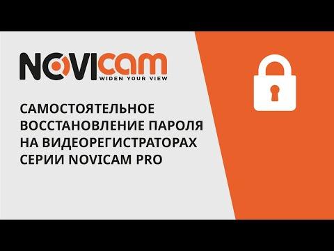 Самостоятельное восстановление пароля на видеорегистраторах серии NOVIcam PRO