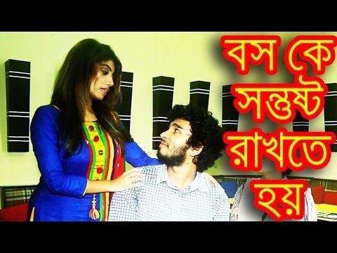 New Bangla Funny Video Dr Lony | Satisfy Boss