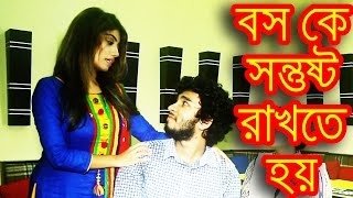 New Bangla Funny Video Dr Lony | Satisfy Boss