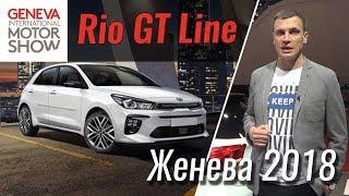 KIA Rio GT-Line - новая версия скоро и у нас. Женева 2018