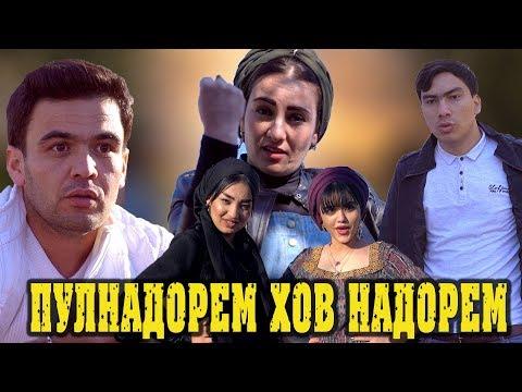 Азизбек Чураев ва Ахлиддини Фахриддин - Пулнадорем (Клипхои Точики 2020)