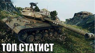 РЕКОРД ПО НАГИБУ НА T49 🌟🌟🌟 World of Tanks как играют статисты на лт
