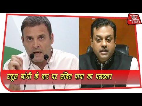 Rahul Gandhi ने छेड़ा OROP का राग तो Sambit Patra ने मांगा हेराल्ड पर हिसाब !