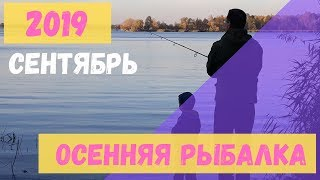 Осенняя рыбалка | Сентябрь 2019 | Осень. Природа