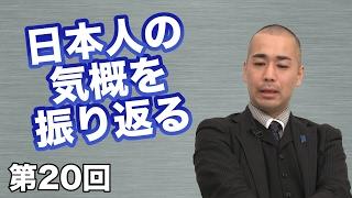 第20回 日本人の気概を振り返る 〜日本を守るための気概〜