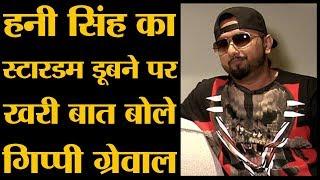 जब Honey Singh काम मांगने Gippy Grewal के पास जाते थे और वे खाली हाथ भेजते थे । Rehab । Story