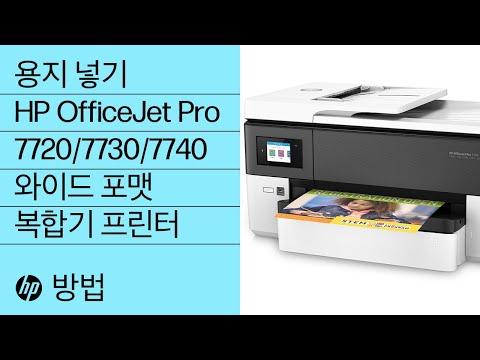 용지 넣기 | HP OfficeJet Pro 7720/7730/7740 와이드 포맷 복합기 프린터 | HP