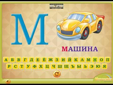 """Алфавит"""
