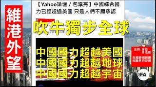 【維港外望】2018年8月11日 「國師」胡鞍鋼 遭清華校友圍剿