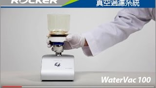 WaterVac 100 實驗室真空過濾系統 [ 直接排水式 ]