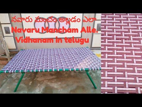 నవారు మంచం అల్లడం ఎలా Navaru Mancham Alle  Vidhanam