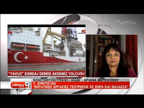 Στην κυπριακή ΑΟΖ στέλνουν οι Τούρκοι το «Γιαβούζ» | 05/10/2019 | ΕΡΤ