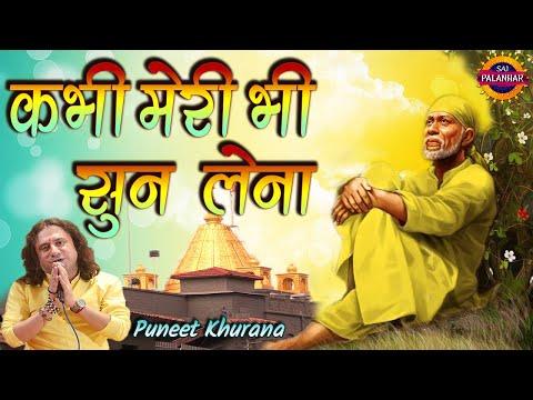 shirdi vale baba kabhi meri bhi sun lena
